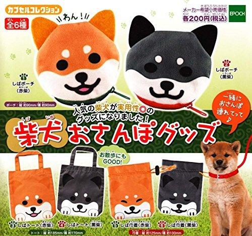 柴犬おさんぽグッズ [全6種セット(フルコンプ)]