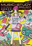 ボカロで覚える高校英単語 (MUSIC STUDY PROJECT)
