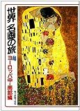 世界名画の旅〈4〉ヨーロッパ中・南部編 (朝日文庫)