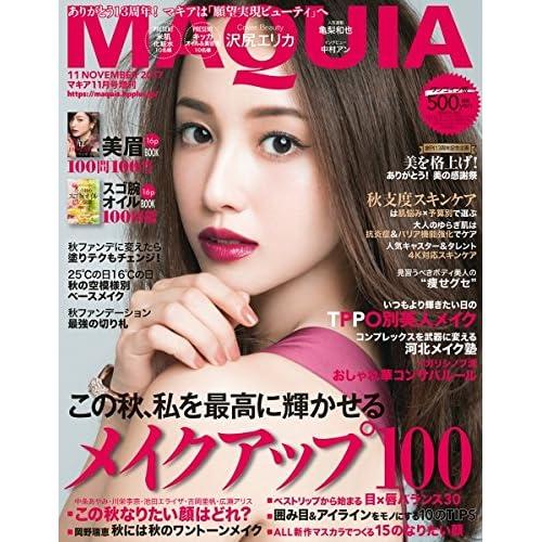 ワンコイン版MAQUIA2017年10月号 (MAQUIA増刊)