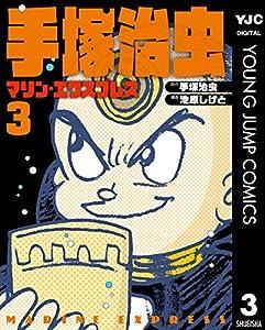 手塚治虫 マリン・エクスプレス 3巻 表紙画像