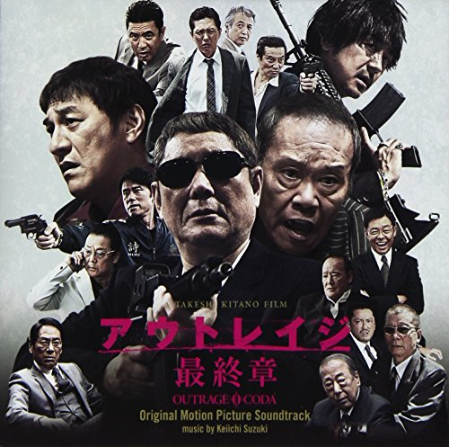 映画「アウトレイジ 最終章」オリジナル・サウンドトラック