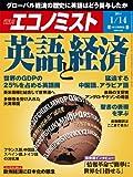 エコノミスト 2014年 1/14号 [雑誌]