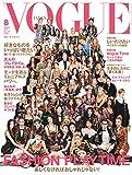 VOGUE JAPAN(ヴォーグジャパン) 2017年 08月号