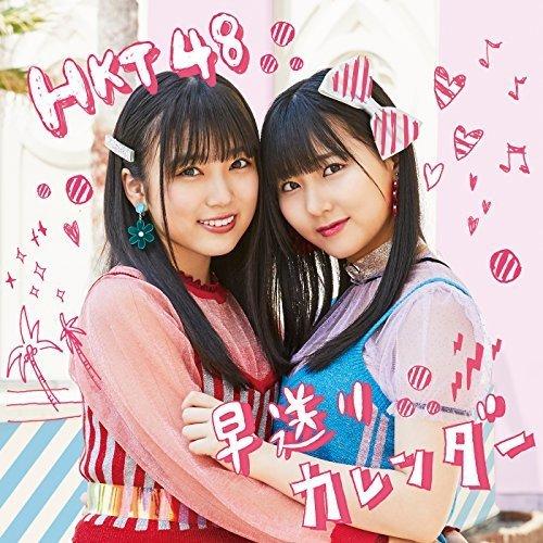 HKT48 – 早送りカレンダー [FLAC + MP3 320 / CD] [2018.05.02]