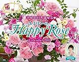 幸せを引き寄せるユミリーの Happy Rose Calendar 2018 (インプレスカレンダー2018)