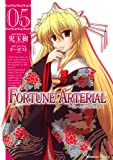 FORTUNE ARTERIAL(5)<FORTUNE ARTERIAL> (角川コミックス・エース)