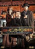 荒野のピンカートン探偵社 DVD-BOX2[DVD]