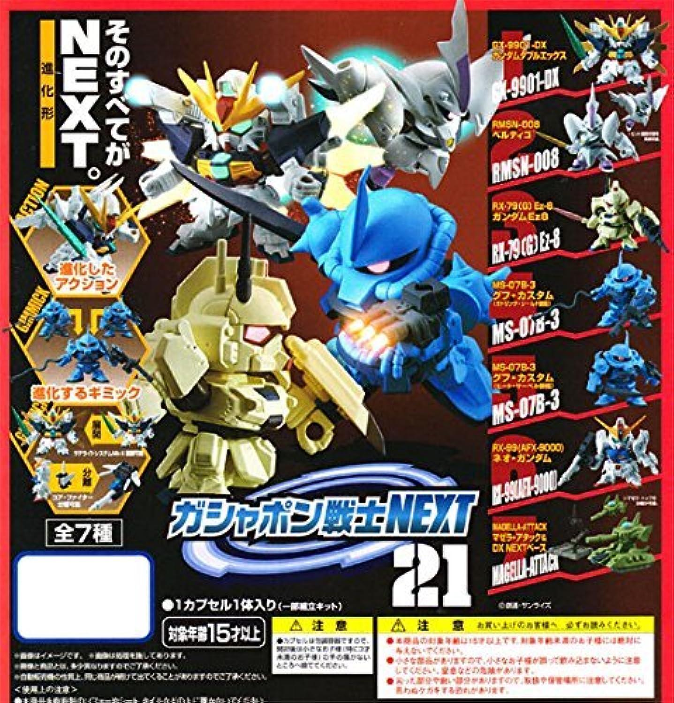 ガシャポン戦士NEXT 21 【グフ?カスタム(ガトリング?シールド装備)】入り6種セット