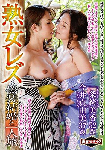 伪装的成熟女性同性恋结婚孤身一条欢呼美遥 Imai 马玉敏红宝石。 [Dvd]
