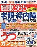 健康365 (ケンコウ サン ロク ゴ) 2011年 08月号 [雑誌]