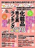 ネットワークビジネス2020年7月号〔雑誌〕