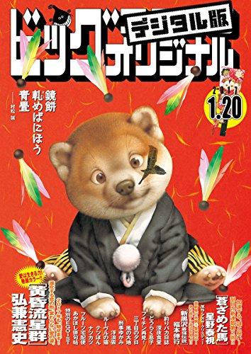 ビッグコミックオリジナル 2017年2号(2017年1月6日発売) [雑誌]
