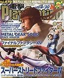 電撃 PlayStation (プレイステーション) 2010年 4/30号 [雑誌]