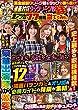 漫画対抗タッグリーグ戦絆&激アツ台77機種当ててみた (<DVD>)