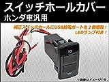 AP スイッチホールカバー USBポート LEDランプ付き ホンダ車汎用 AP-USBPORT-H