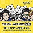 ホリエモンチャンネル for Audible-ホリエモン祭編-