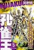 孔雀王5 孔雀王と天蛇王 (ミッシィコミックス)