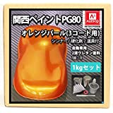 関西ペイントPG80 オレンジパール(3コート用) 1kgセット(シンナー/硬化剤/道具付) 自動車用 ウレタン塗料 2液