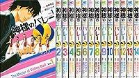 神様のバレー コミック 1-15巻 セット