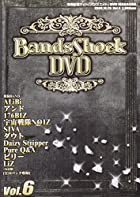 Bands Shock DVD Vol.6(在庫あり。)