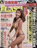 FLASH(フラッシュ) 2018年 3/20 号 [雑誌]