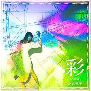 彩 -color- (通常盤)