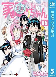 フルチャージ!! 家電ちゃん 5 (ジャンプコミックスDIGITAL)