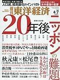 週刊東洋経済 2018年4月7日号 [雑誌](20年後ニッポンの難題 衝撃の未来像)