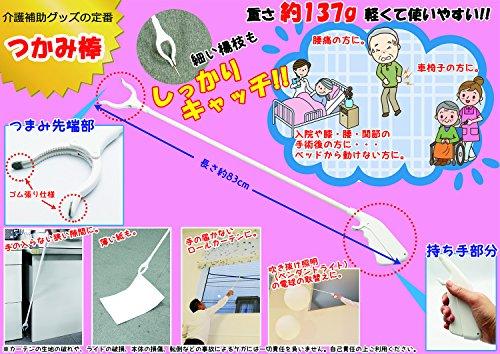 つかみ 棒 ZB-4905