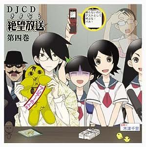 DJCD さよなら絶望放送 第4巻