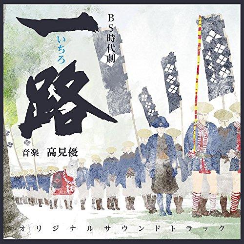 NHK BS時代劇 一路 オリジナル・サウンドトラック