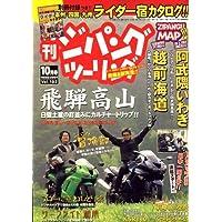 ジパングツーリング 2007年 10月号 [雑誌]