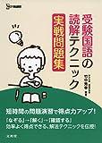受験国語の読解テクニック実戦問題集 (シグマベスト)