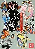 翔ぶ梅 濱次お役者双六 三ます目 (講談社文庫)