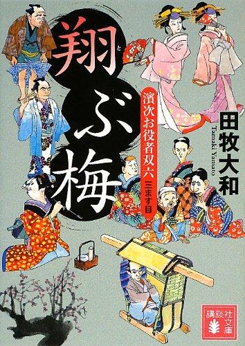 翔ぶ梅 濱次お役者双六 三ます目 (講談社文庫)の詳細を見る