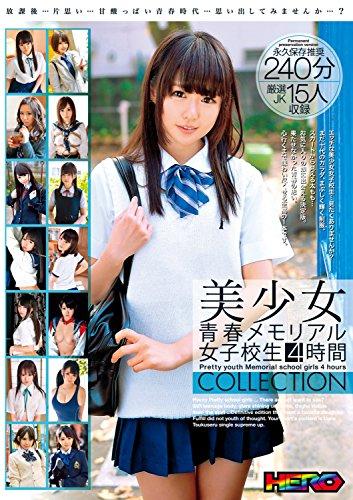 美少女青春メモリアル女子校生4時間COLLECTION レインボー/HERO [DVD]の詳細を見る
