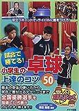 試合で勝てる! 小学生の卓球 上達のコツ50 (まなぶっく)