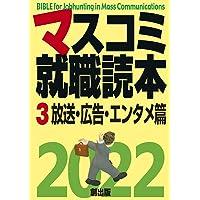 マスコミ就職読本2022 第3巻 放送・広告・エンタメ篇