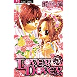 LOVEY DOVEY(5) (フラワーコミックス)
