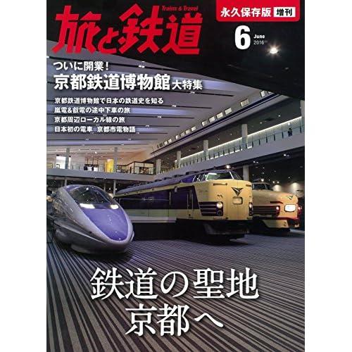 鉄道の聖地、京都へ 2016年 06 月号 [雑誌] (旅と鉄道 増刊)