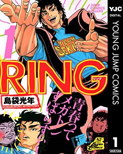 RING 1 (ヤングジャンプコミックスDIGITAL)