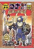 日本史探偵コナン・シーズン2 3戦国乱世: 紅蓮の異端者 (名探偵コナン歴史まんが)