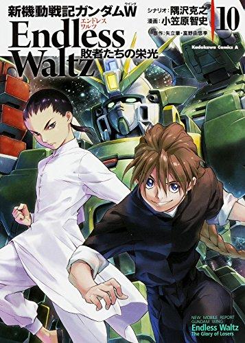 新機動戦記ガンダムW Endless Waltz 敗者たちの栄光 (10) (カドカワコミックス・エース)の詳細を見る