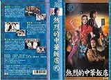 熱烈的中華飯店 Vol.2 [VHS]