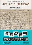 エリュトゥラー海案内記 (中公文庫)