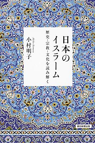 日本のイスラーム 歴史・宗教・文化を読み解く (朝日選書)