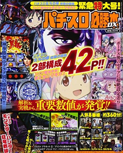 パチスロ必勝本DX 2016年 11 月号 [雑誌]
