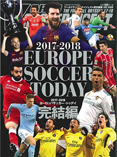 EUROPE SOCCER TODAY完結編 2017ー2018 (NSK MOOK)