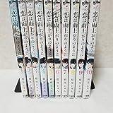 恋は雨上がりのように コミック 全10巻セット